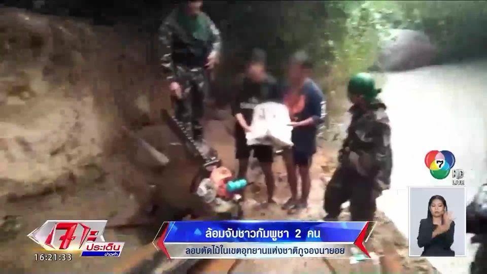 เผยนาที ล้อมจับ 2 ชาวกัมพูชา ลอบตัดไม้ในเขตอุทยานฯ ภูจองนายอย