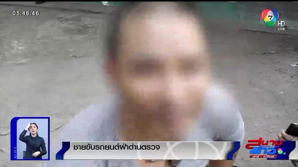 ตกใจเจอด่านตรวจ! หนุ่มเสพไอซ์ ซิ่งเก๋งหนีตำรวจ สุดท้ายไม่รอดถูกจับ