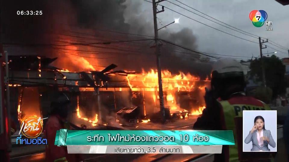 ระทึก ไฟไหม้ห้องแถววอด 10 ห้อง เสียหายกว่า 3.5 ล้านบาท