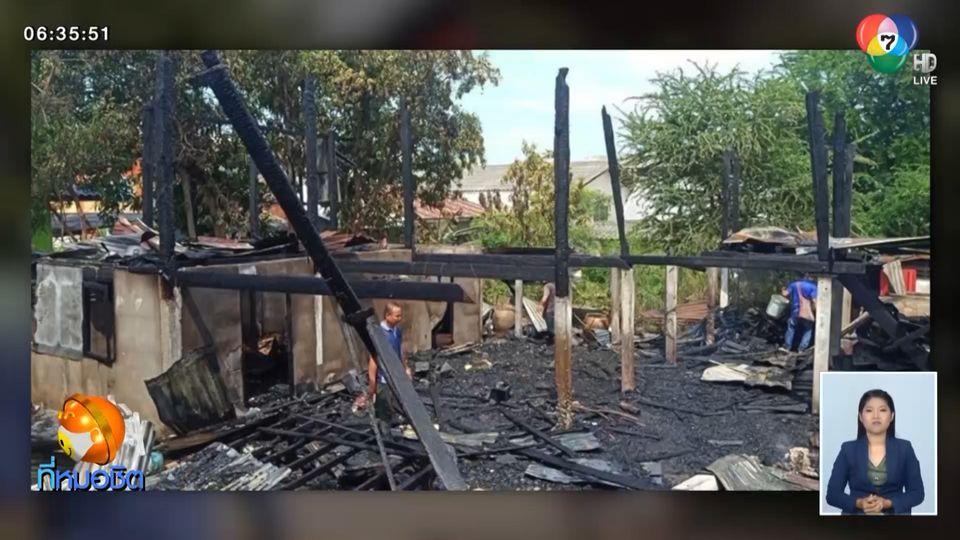 ไฟไหม้บ้านหญิงชรา เสียหายทั้งหลัง เพื่อนบ้านรีบช่วยชีวิตรอดหวุดหวิด