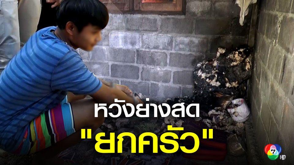 หนุ่มง้อไม่สำเร็จ จุดไฟเผาบ้านเมีย หวังย่างสดยกครัว