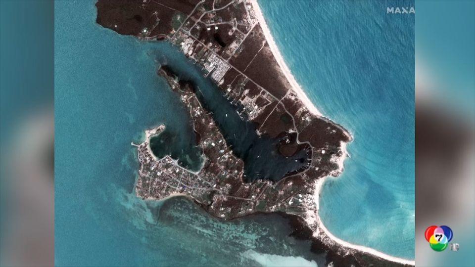 เผยภาพดาวเทียมพื้นที่เฮอริเคนโดเรียน ถล่มบาฮามาส ยอดผู้เสียชีวิตพุ่ง 30 ราย