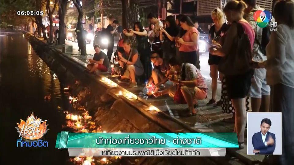 นักท่องเที่ยวชาวไทย-ต่างชาติ แห่เที่ยวงานประเพณียี่เป็งเชียงใหม่คึกคัก