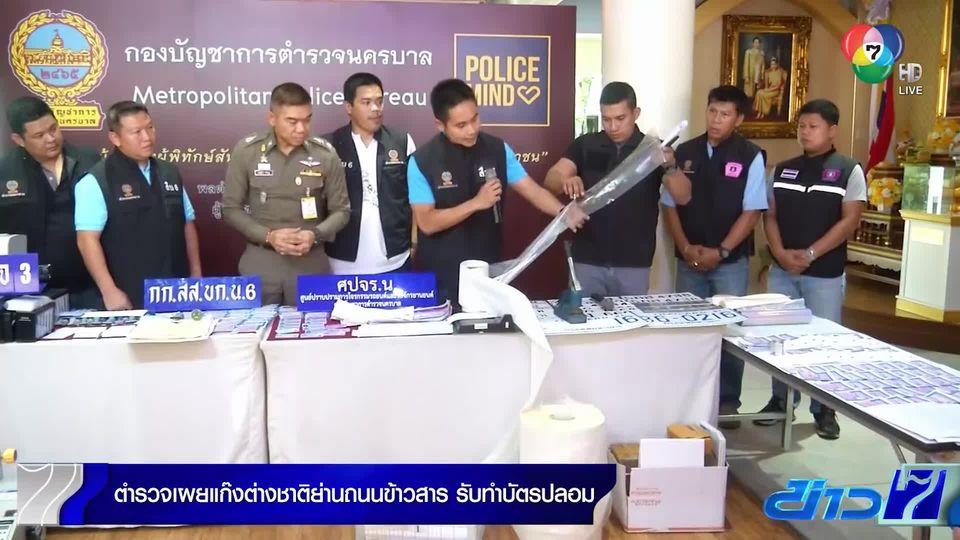 ตำรวจเผยแก๊งต่างชาติย่านถนนข้าวสาร รับทำบัตรปลอม