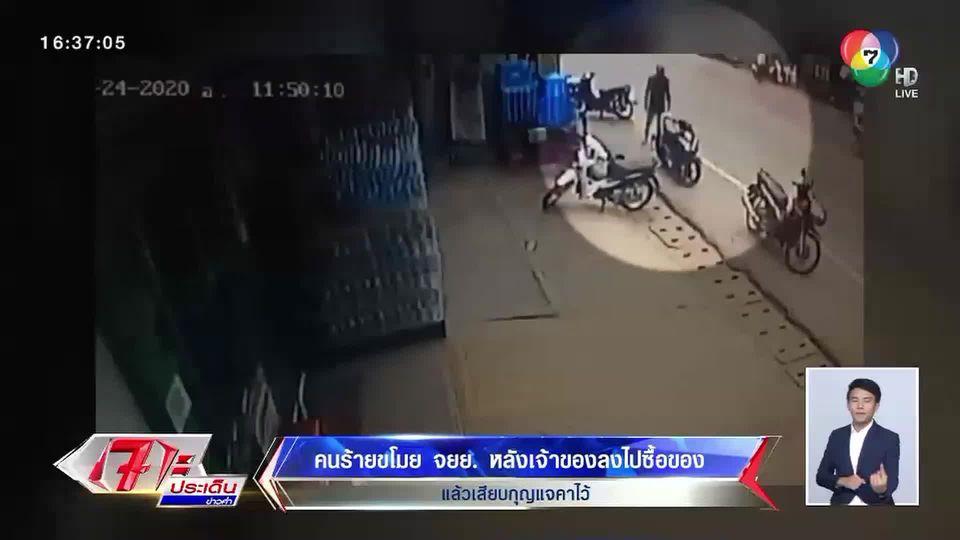 อุทาหรณ์!! คนร้ายขโมยรถจักรยานยนต์ หลังเจ้าของลงไปซื้อของแล้วเสียบกุญแจคาไว้