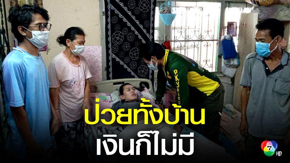 บิณฑ์ รุดช่วยครอบครัวน่าสงสาร ป่วยทั้งบ้าน เงินก็ไม่มี