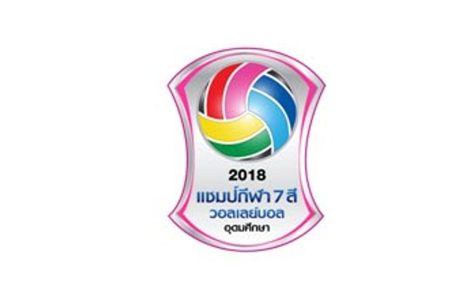 """ช่อง 7HD จับมือ สมาคมกีฬาวอลเลย์บอลแห่งประเทศไทย  เปิดรับสมัครทีมนักตบลูกยางสาว ระดับมหาวิทยาลัย  เข้าแข่งขัน """"แชมป์กีฬา 7 สี วอลเลย์บอลอุดมศึกษา 2018"""""""