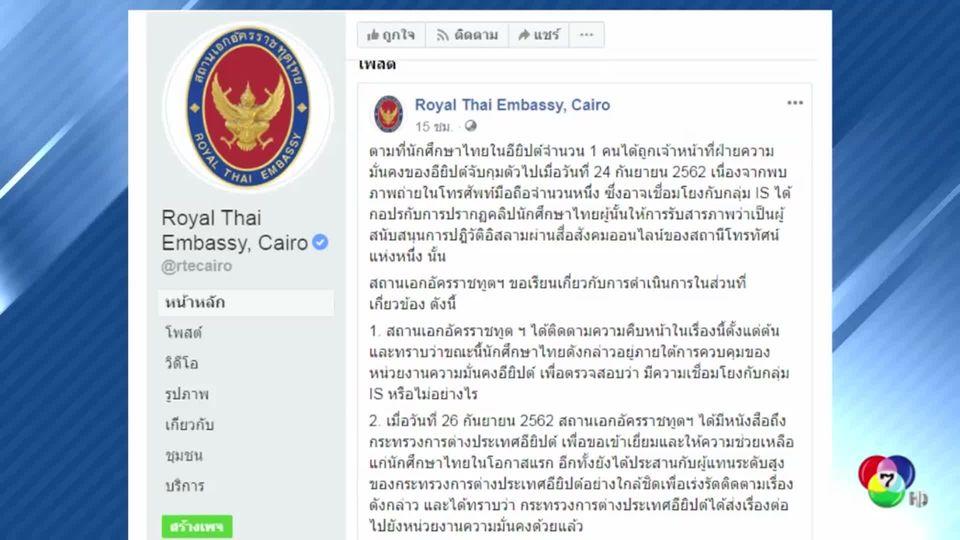 สถานทูตเร่งช่วยเหลือนักศึกษาไทย ถูกอียิปต์จับกุมฐานเชื่อมโยงกลุ่มไอเอส