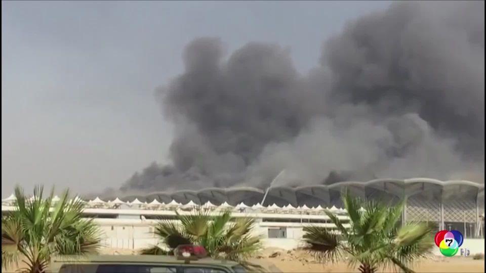 ไฟไหม้สถานีรถไฟที่ซาอุดีอาระเบีย บาดเจ็บ 5 ราย