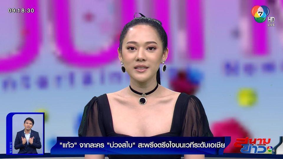 เปิดใจ ทับทิม อัญรินทร์ คว้ารางวัลใหญ่บนเวที Asian Television Awards ครั้งที่ 24 : สนามข่าวบันเทิง