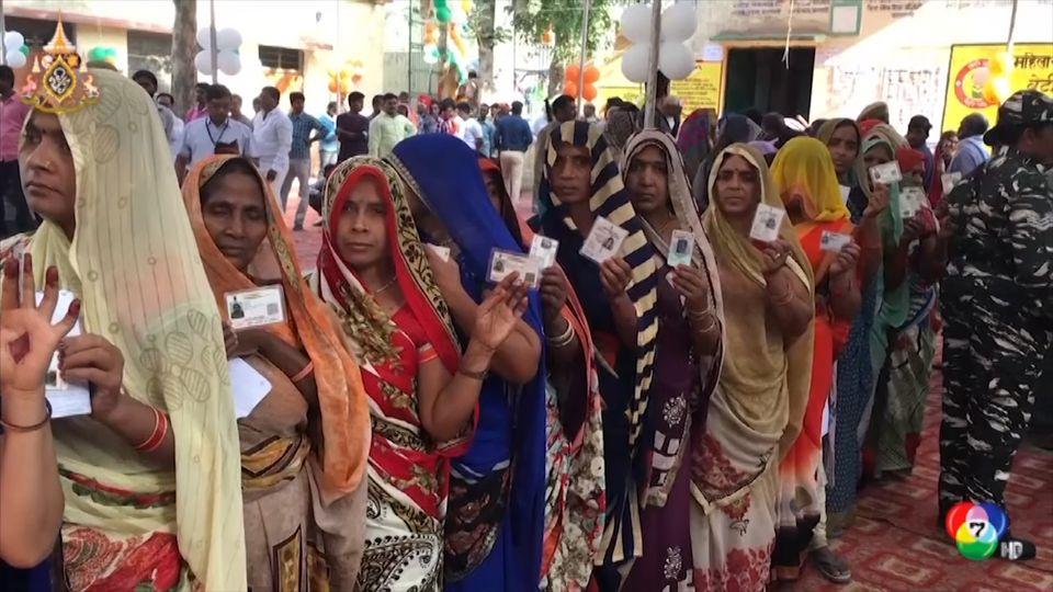 อินเดียนับคะแนนผลการเลือกตั้งแล้ววันนี้