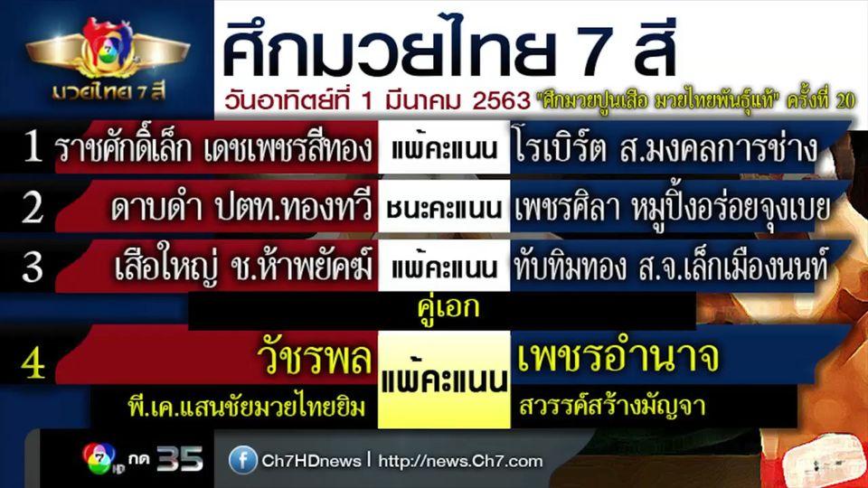 มวยเด็ด วิกหมอชิต : ผลมวยไทย 7 สี 1 มี.ค.63 ดาบดำ ปตท.ทองทวี vs เพชรศิลา หมูปิ้งอร่อยจุงเบย