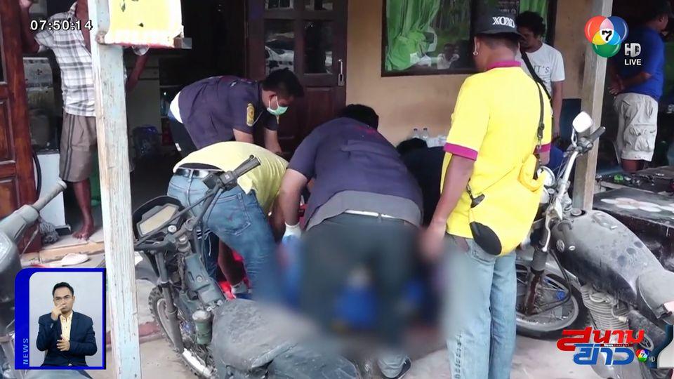 ตำรวจปิดเกาะสมุยล่ามือยิงเจ้าของร้านซ่อมรถ จยย. ตั้ง 3 ปมสังหารโหด