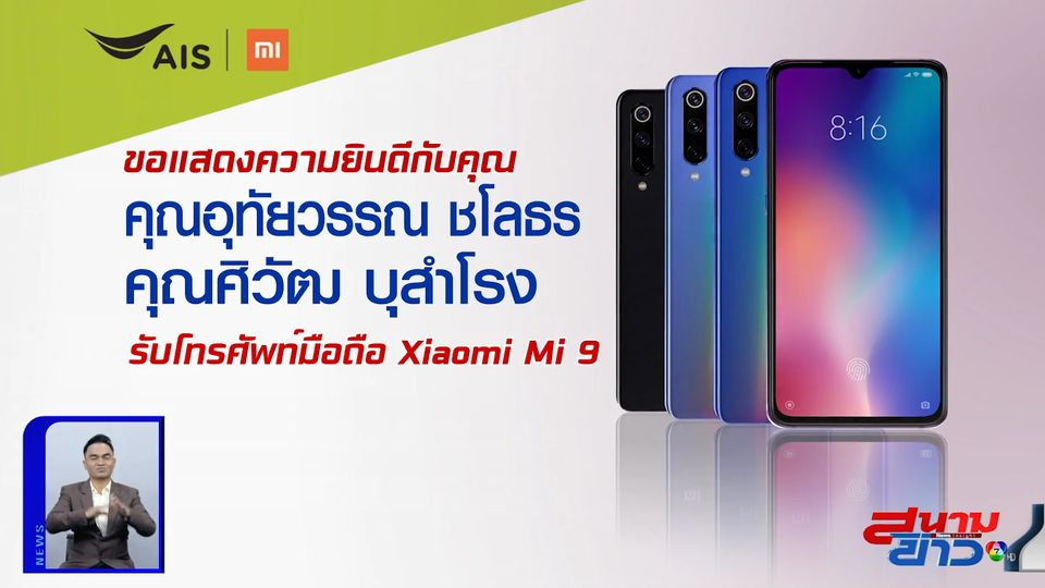 ประกาศรายชื่อผู้โชคดี ได้รับรางวัลโทรศัพท์มือถือ Xiaomi MI 9 จากแคมเปญ AIS Hot Deal