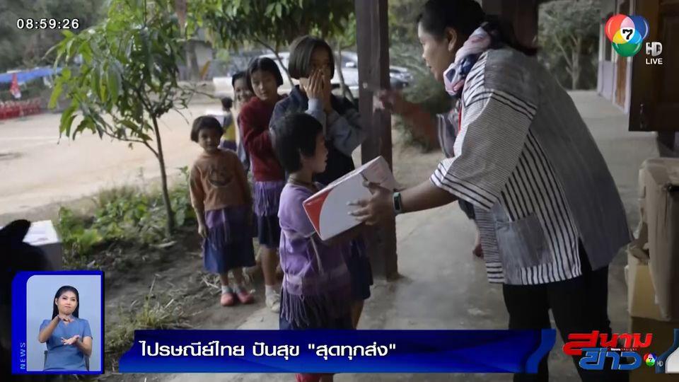 รายงานพิเศษ : ไปรษณีย์ไทย ปันสุข สุดทุกส่ง