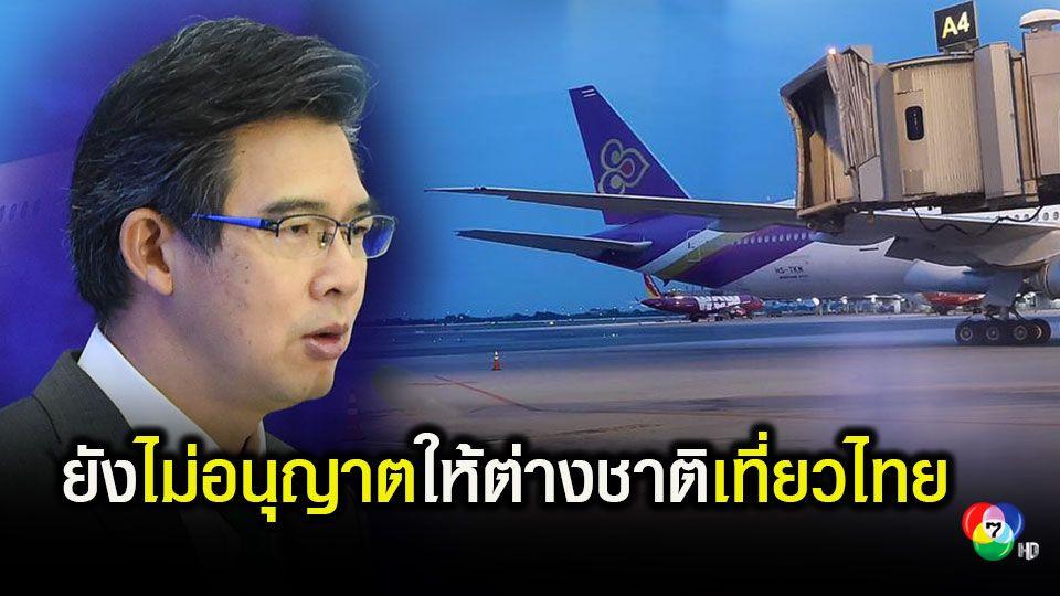 ศบค.เผยยังไม่อนุญาตให้ต่างชาติเที่ยวไทย