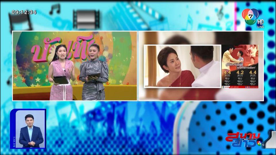 วิมานมนตรา กระแสแรง! ฟาดเรตติง 4.4 ติดเทรนด์ทวิตเตอร์ไทยอันดับ 3 : สนามข่าวบันเทิง