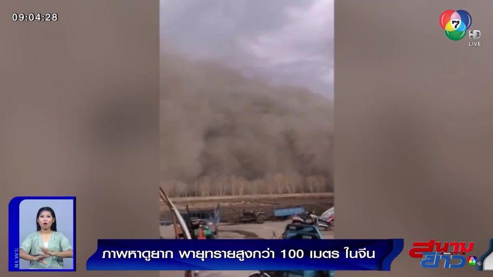 ภาพเป็นข่าว : ภาพหาดูยาก! พายุทรายถล่มจีน ก่อตัวคล้ายกำแพงยักษ์ 100 เมตร
