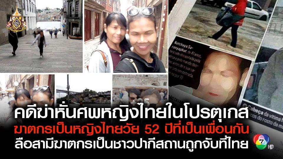 """คดี""""ฆ่าหั่นศพหญิงไทยในโปรตุเกส""""คนร้ายเป็นหญิงไทยวัย 52 ปีที่เป็นเพื่อนสนิทกัน"""