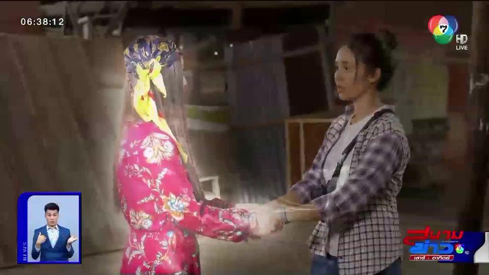 ละคร สายสืบกุ๊กกุ๊กกู๋ ทับทิม จาด้า อินโตร์เร ให้ความช่วยเหลือวิญญาณเร่ร่อน