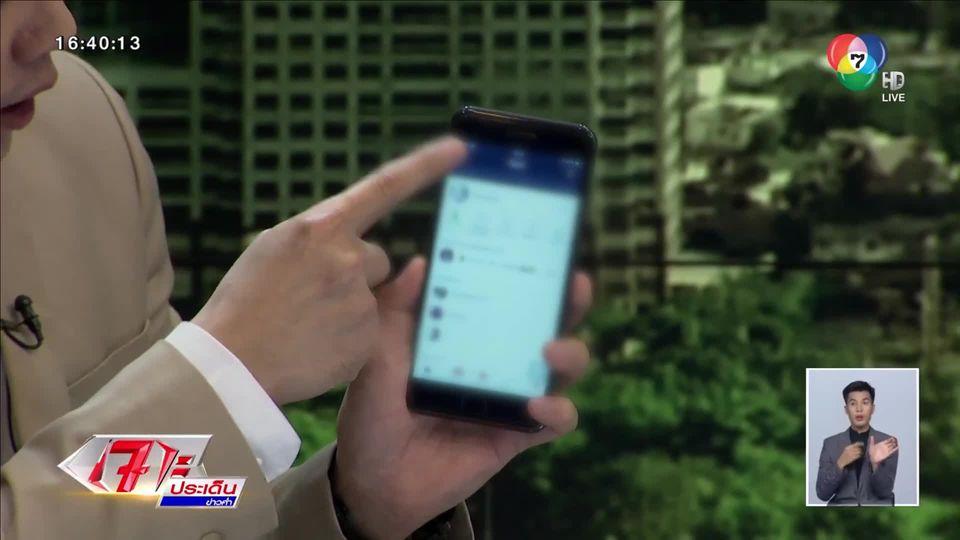 เตือนภัย คนร้ายส่งลิงก์แฝงโฆษณาเข้าแอปฯไลน์ หลอกเหยื่อกดลิงก์แฮ็กข้อมูล