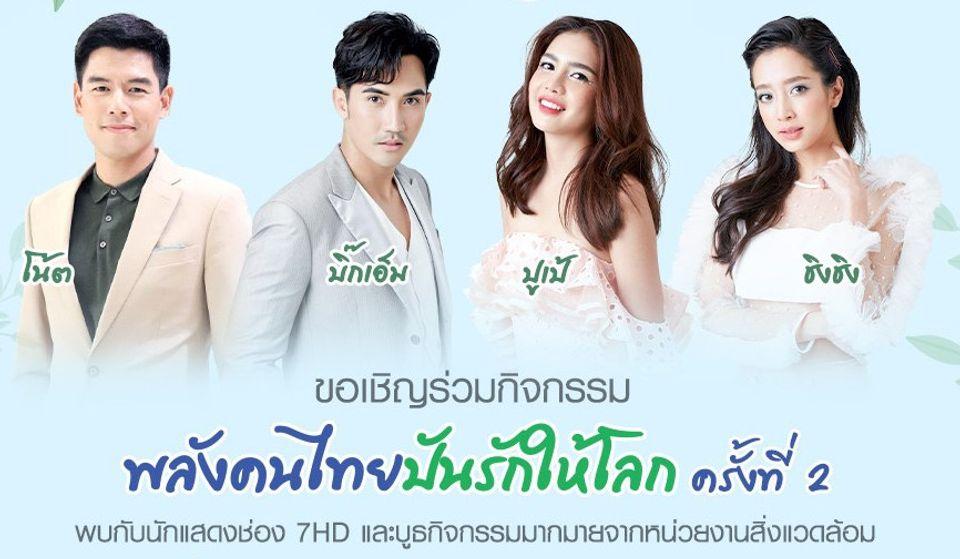 """ช่อง 7HD เดินหน้าต่อร่วมรณรงค์คนไทย งดใช้ถุงพลาสติก ส่ง """"บิ๊กเอ็ม-โน้ต-ปูเป้-ชิงชิง"""" ร่วมกิจกรรม """"พลังคนไทย ปันรักให้โลก"""" ครั้งที่ 2"""