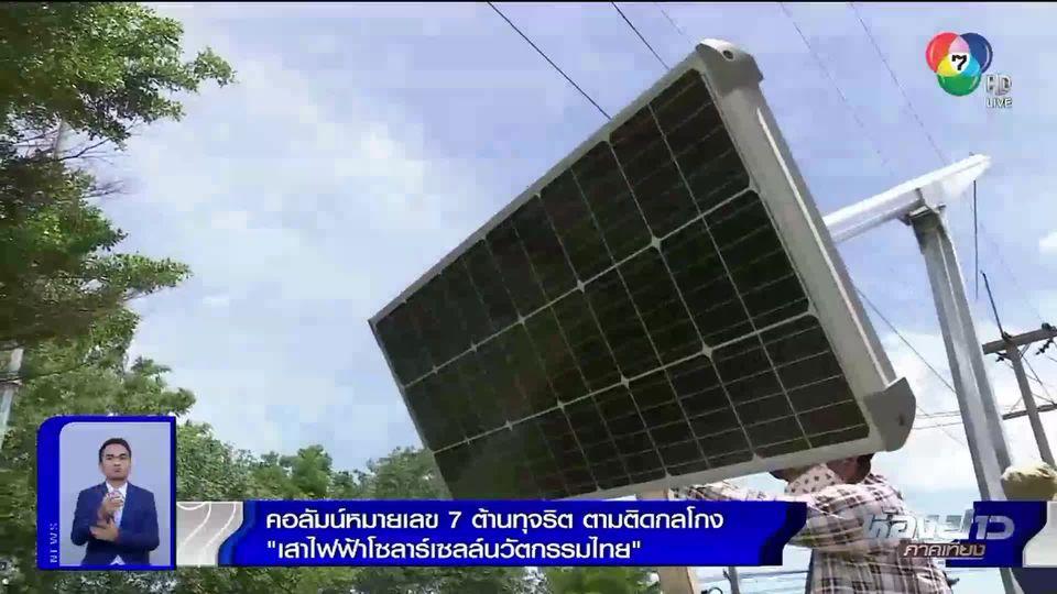 คอลัมน์หมายเลข 7 : เสาไฟฟ้าโซลาร์เซลล์ นวัตกรรมไทย ตอนที่ 2