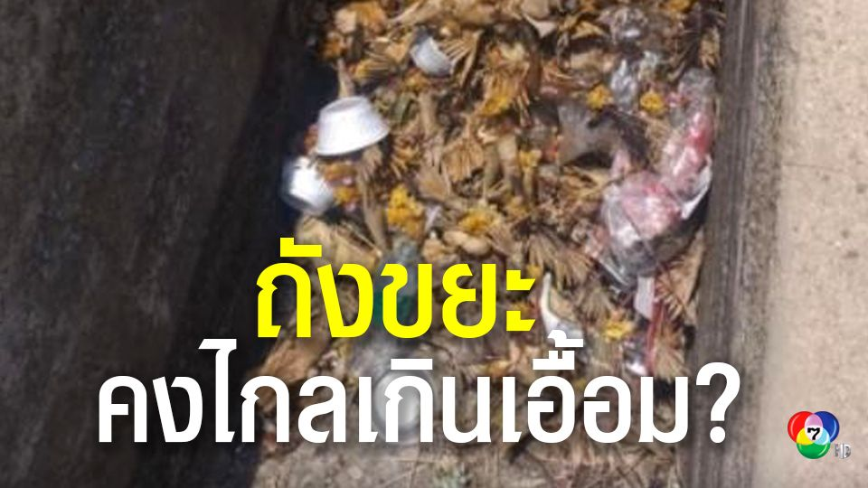 แฉ 2 สาวมักง่าย ทิ้งขยะในร่องระบายน้ำ