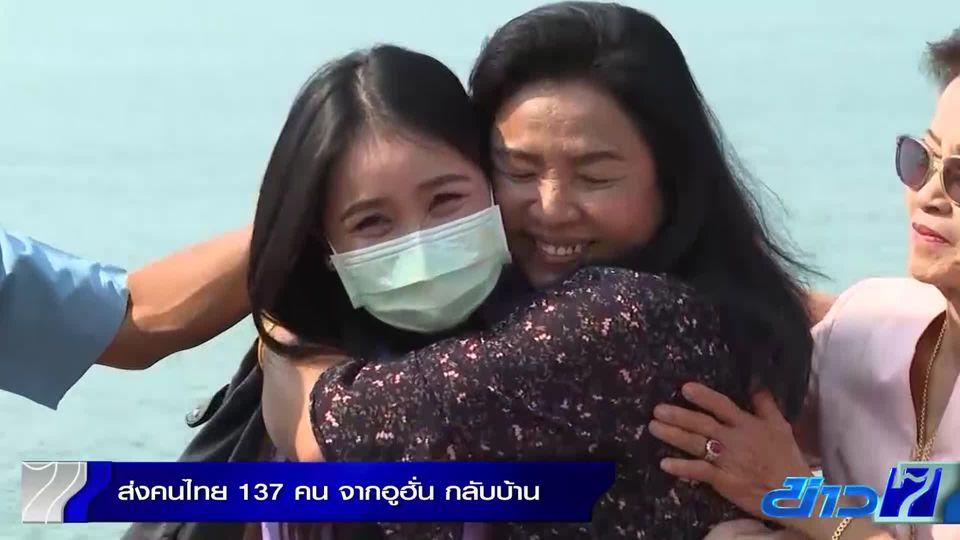 ส่งคนไทย 137 คนจากอู่ฮั่นกลับบ้าน เหลืออีก 1 คน ยังอยู่ในความดูแลของแพทย์