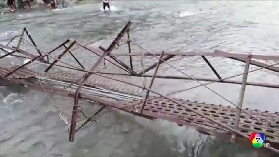 สะพานข้ามแม่น้ำอายุกว่า ถล่มในฟิลิปปินส์ คาดทรุดโทรม