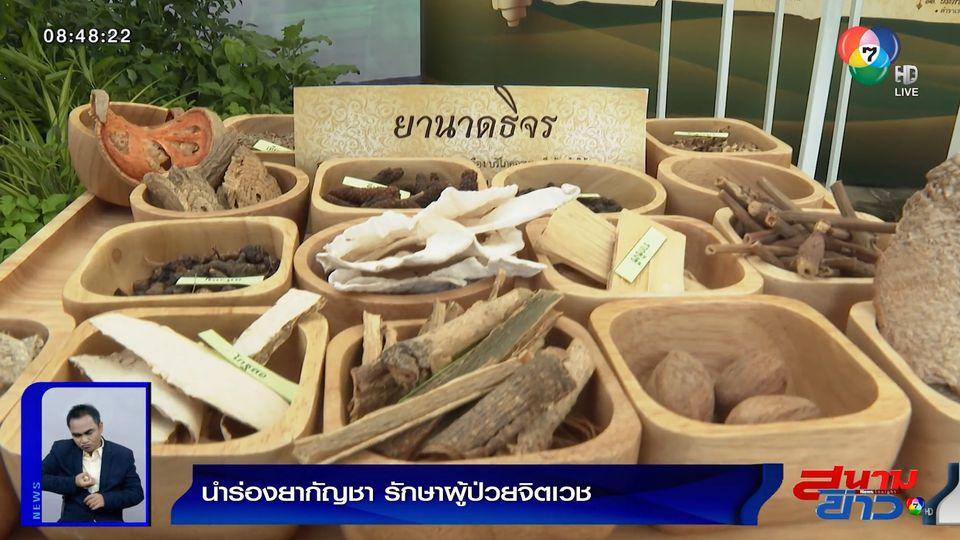 แพทย์แผนไทย นำร่องยากัญชารักษาผู้ป่วยจิตเวช