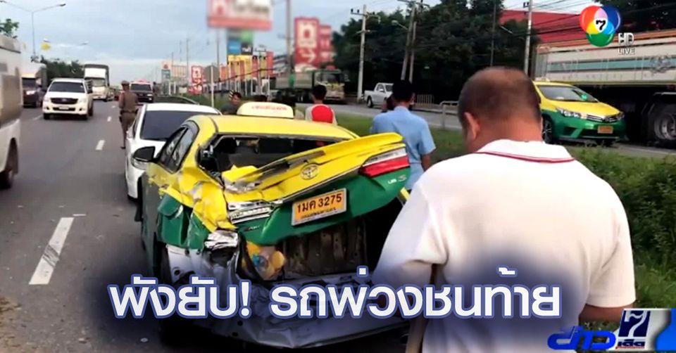 พังยับ! แท็กซี่หักหลบอุบัติเหตุ ถูกรถบรรทุกพ่วงชนท้าย เจ็บ 3 คน