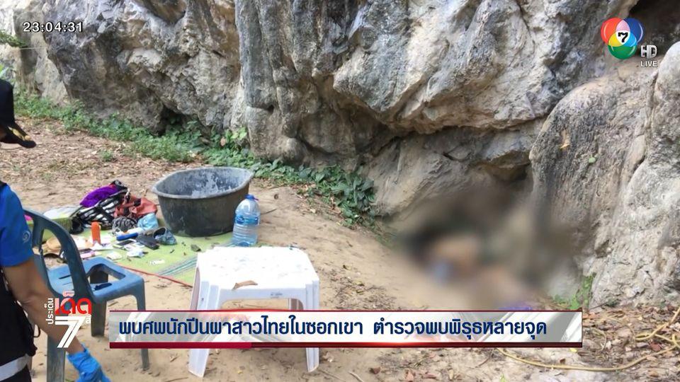 พบศพนักปีนผาสาวไทยในซอกเขา ตำรวจพบพิรุธหลายจุด