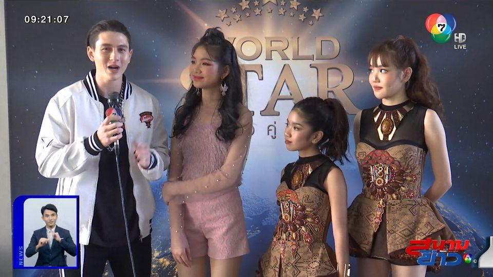 ลุ้นหนัก! คู่ไหนจะได้ไปงานเทศกาลดนตรีที่โอซาก้า อาทิตย์นี้รู้กัน ในรายการ World Star ดาวคู่ดาว : สนามข่าวบันเทิง