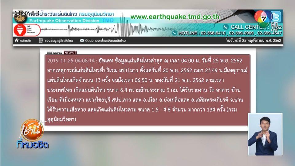 แผ่นดินไหวขนาด 2.3 ที่ อ.แม่ลาว จ.เชียงราย