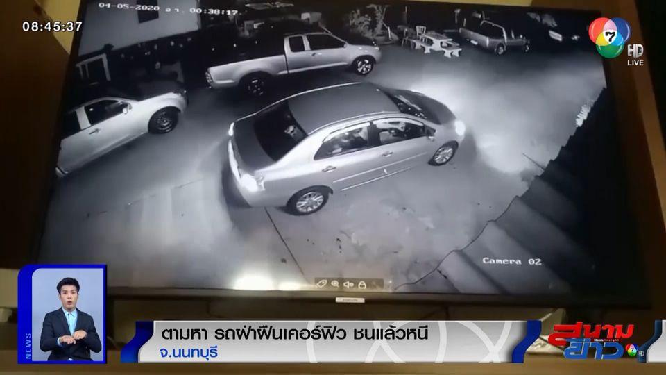 ภาพเป็นข่าว : เจ้าของสุดเซ็ง! ตามหาเก๋งเมาฝ่าฝืนเคอร์ฟิว ชนรถจอดหน้าบ้านแล้วหนี