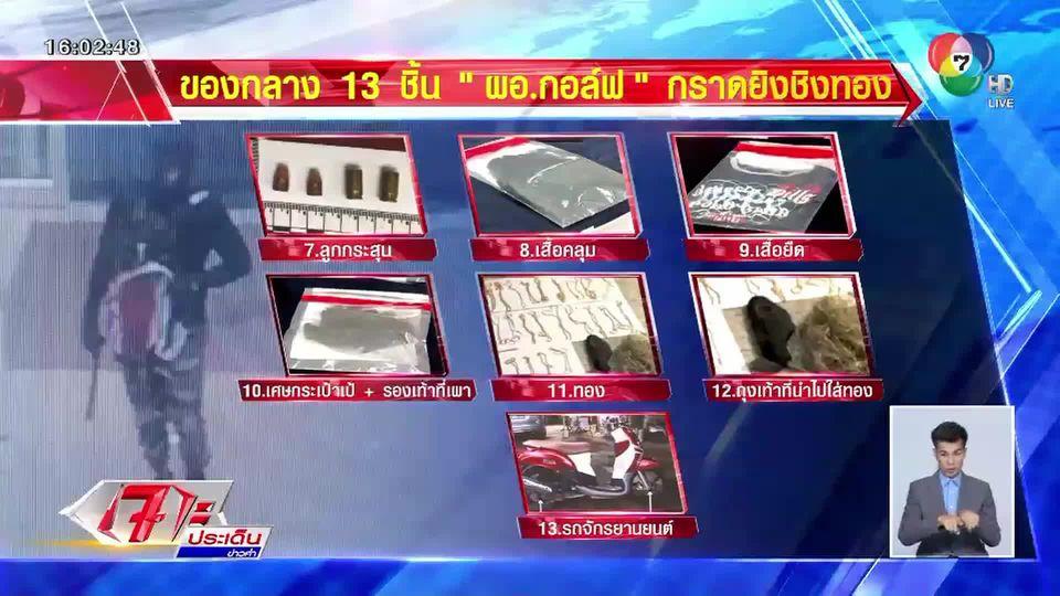 รายงานพิเศษ : เปิดแผนสืบสวน 13 หลักฐานคลี่คลายคดีชิงทอง จ.ลพบุรี