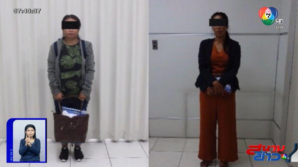 อย่าเห็นแก่ของฟรี เป็นเหยื่อขนยาไม่รู้ตัว เผยสาวไทยถูกญี่ปุ่นจับขนยาเสพติด 1 ปี 37 คน