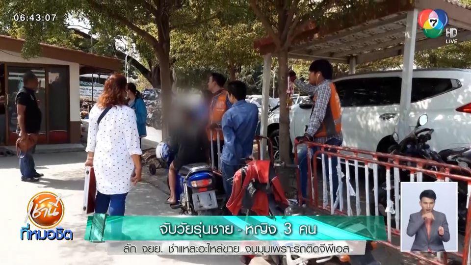 จับวัยรุ่น ชาย-หญิง 3 คน ลัก จยย.ชำแหละอะไหล่ขาย จนมุมเพราะรถติดจีพีเอส