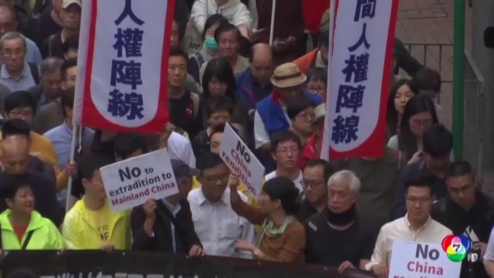 ฮ่องกงประท้วงต้านกฎหมายส่งตัวผู้ร้ายข้ามแดนไปจีน