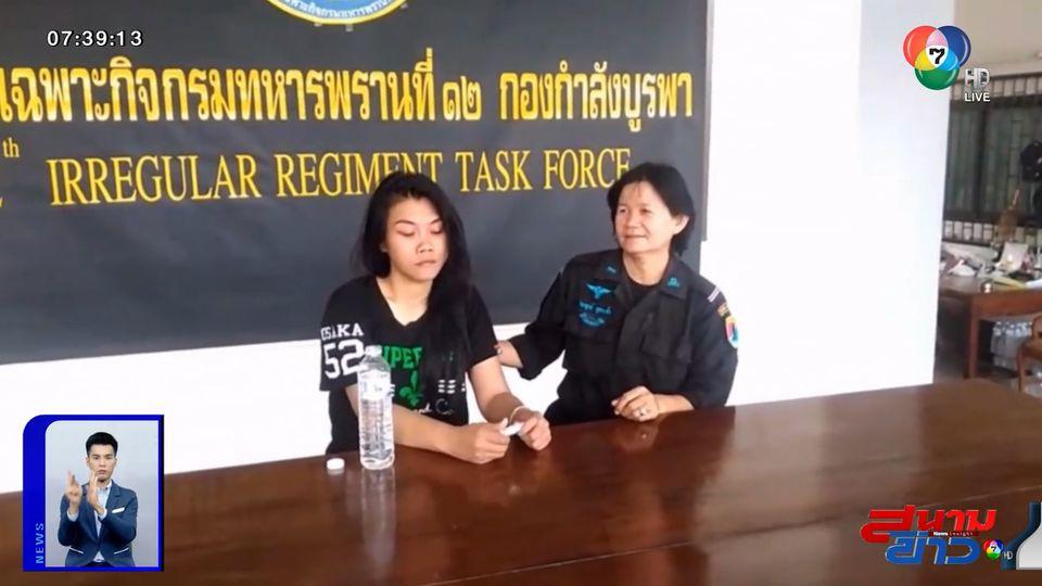 จับหญิงไทยซุกไอซ์ในช่องคลอดขนข้ามฝั่งเข้าไทย ไม่ยอมเปิดปากส่งต่อให้ใคร