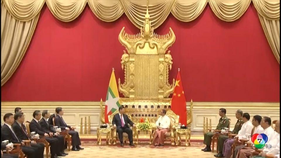 ผู้นำจีนเดินทางเยือนเมียนมา กระชับมิตรระหว่างสองประเทศ