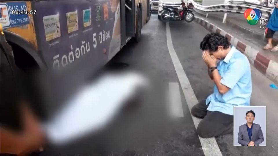 เตือนอันตราย ชายชราลงรถเมล์ เดินสะดุดล้ม ถูกล้อเหยียบซ้ำ เสียชีวิต
