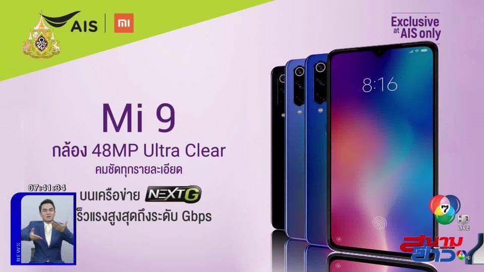 เตรียมตัวให้พร้อม ศุกร์นี้ ร่วมเล่นกิจกรรม AIS Hot Deal แจกโทรศัพท์ Xiaomi Mi 9