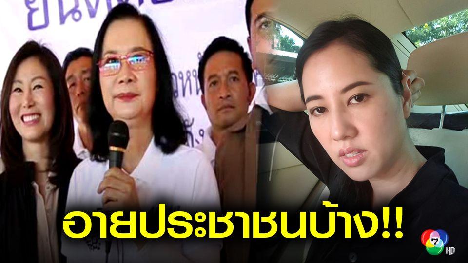 เพื่อไทย ชี้รุกป่าผิดชัดเจน อย่าทำผิดให้เป็นถูก