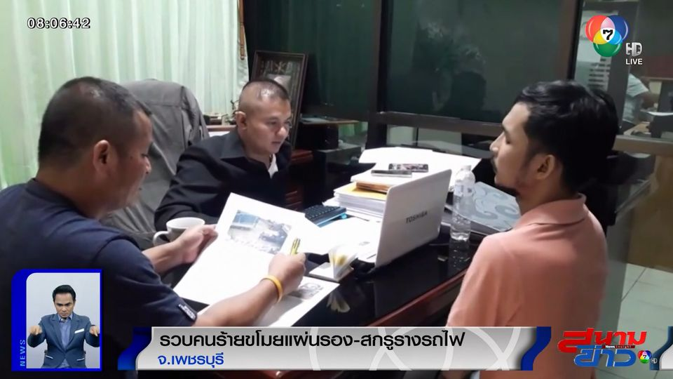 รายงานพิเศษ : รวบคนร้ายขโมยแผ่นรอง-สกรูรางรถไฟ ทำรถไฟตกราง จ.เพชรบุรี