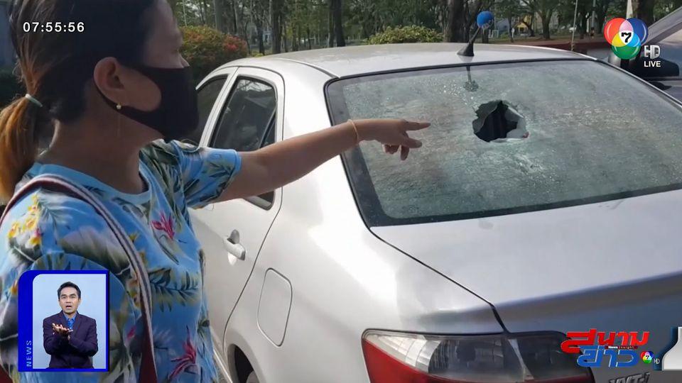 สาวเจ้าของรถงง! ถูกมือดีปาหินใส่กระจกรถแตกเป็นรู ตร.คาดฝีมือวัยรุ่นคึกคะนอง