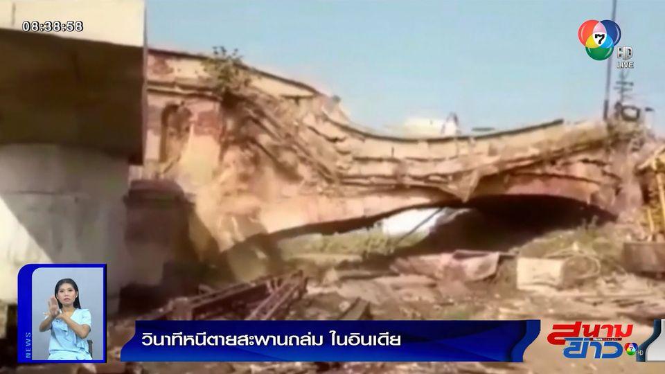 ภาพเป็นข่าว : วินาทีหนีตาย! สะพานอายุกว่า 200 ปี ถล่มในอินเดีย โชคดีไม่มีใครได้รับบาดเจ็บ