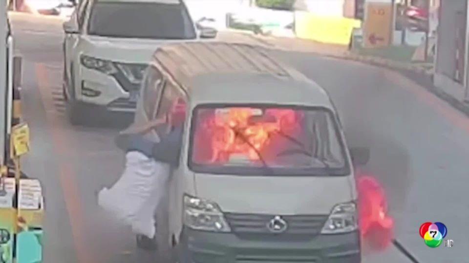 ระทึก! รถยนต์ไฟลุกขณะเติมน้ำมันในจีน คนขับรอดหวุดหวิด