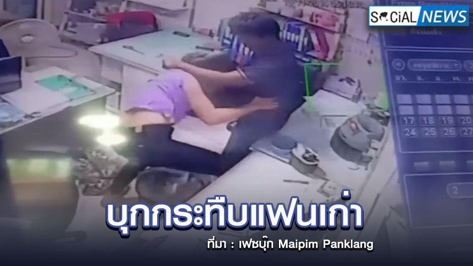 อย่างโหด!! เผยคลิปหนุ่มบุกกระทืบแฟนเก่าถึงที่ทำงาน ร่วงไปกองกับพื้น ไร้คนช่วยเหลือ